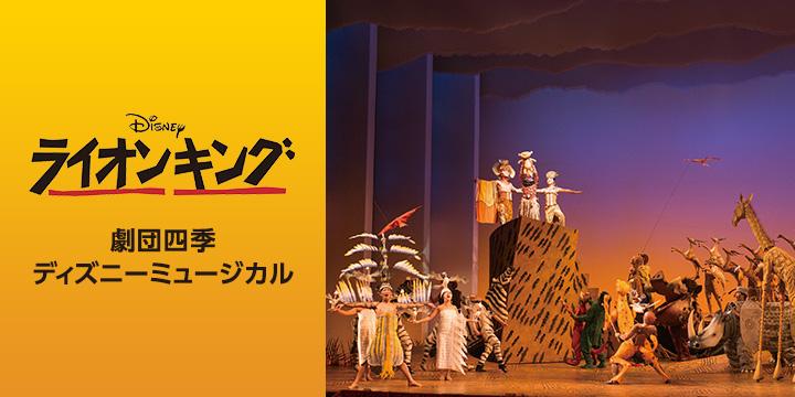 【おすすめ】劇団四季チケットプレゼント 10/2~11/1