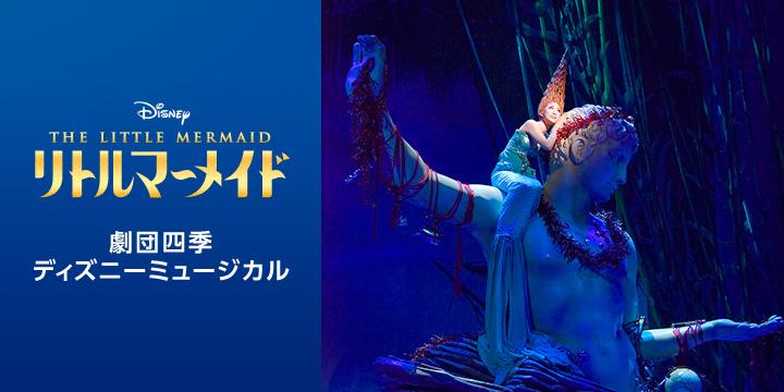 【おすすめ】リトルマーメイド チケットプレゼント 10/2~11/1