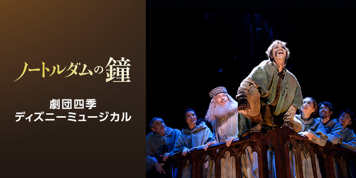 【おすすめ】劇団四季チケットプレゼント 2/1~3/1